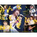 【送料無料】みんな、泣くんじゃねえぞ。宮澤佐江卒業コンサートin 日本ガイシホール【Blu-ray】/SKE48[Blu-ray]【返品種別A】