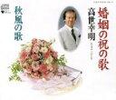 歌謡吟詠 婚姻の祝の歌/高世幸明[CD]【返品種別A】