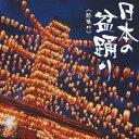日本の盆踊り<総振付>/盆踊り[CD]【返品種別A】
