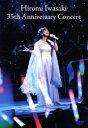 艺人名: A行 - 【送料無料】Hiromi Iwasaki 35th.Anniversary Concert/岩崎宏美[DVD]【返品種別A】