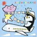 えいごのうたベスト50?キッズサマーカーニバル? ロンドンばし・きらきらぼし/英語の歌(教材用)[CD]