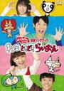 【送料無料】NHKおかあさんといっしょ 最新ソングブック「ねこ ときどき らいおん」/子供向け[DVD]【返品種別A】