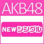 [限定盤][上新オリジナル特典:生写真]49thシングル「タイトル未定」(初回限定盤/Type V(仮))/AKB48[CD+DVD]【返品種別A】
