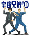【送料無料】[枚数限定][限定版]宇宙兄弟#0 劇場公開版(完全生産限定版)/アニメーション[Blu-ray]【返品種別A】