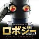 映画「ロボジー」オリジナルサウンドトラック/ミッキー吉野[CD]【返品種別A】