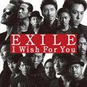 [エントリーでポイント5倍! 9/2(金) 23:59まで]I Wish For You/EXILE[CD]【返品種別A】
