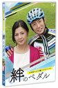 【送料無料】24時間テレビ42ドラマスペシャル「絆のペダル」【DVD】/相葉雅紀[DVD]【返品種別A】