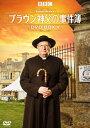 【送料無料】ブラウン神父の事件簿 DVD-BOX V/マーク・ウィリアムズ[DVD]【返品種別A】