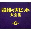 【送料無料】昭和の大ヒット大全集(上)/オムニバス[CD]【返品種別A】