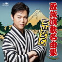 股旅演歌名曲集/三山ひろし[CD]【返品種別A】