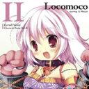 PCゲーム『Eternal Fantasy』 キャラクターソング Vol.II ロコモコ/ロコモコ(ひなき藍)[CD]【返品種別A】