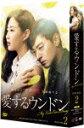 【送料無料】愛するウンドン DVD-BOX2/チュ・ジンモ[DVD]【返品種別A】
