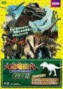 大恐竜時代へGO!! ティラノサウルスと追いかけっこ/TVバラエティ[DVD]【返品種別A】