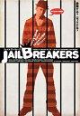【送料無料】JAIL BREAKERS/松岡昌宏[DVD]【返品種別A】