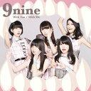 偶像名: Na行 - [枚数限定][限定盤]With You/With Me(初回生産限定盤B)/9nine[CD+DVD]【返品種別A】