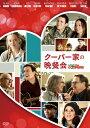 クーパー家の晩餐会/アラン アーキン DVD 【返品種別A】