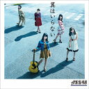 [先着特典:上新オリジナル生写真]翼はいらない(通常盤/Type A)/AKB48[CD+DVD]【返品種別A】
