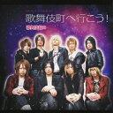 Artist Name: Ka Line - 歌舞伎町へ行こう!/歌舞伎超9,花園小町[CD]【返品種別A】
