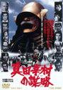 【送料無料】真田幸村の謀略/松方弘樹[DVD]【返品種別A】