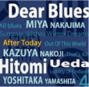 After Today/Dear Blues & 植田ひとみ[CD]【返品種別A】
