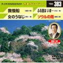 テイチクDVDカラオケ 音多Station/カラオケ[DVD]【返品種別A】
