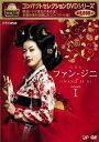 【送料無料】コンパクトセレクション ファン・ジニ DVD-BOXI/ハ・ジウォン[DVD]【返品種別A】