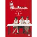 【送料無料】結婚って、幸せですか ノーカット版 DVD-BOX 3/ソニア・スイ[DVD]【返品種別A】