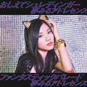 Idol Name: Ya Line - [枚数限定][限定盤]おしえてシュレディンガー/ファンタスティックパレード(初回生産限定盤E)/夢みるアドレセンス[CD]【返品種別A】