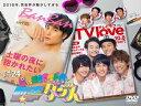【送料無料】潜入捜査アイドル・刑事ダンス DVD-BOX/中村蒼[DVD]【返品種別A】