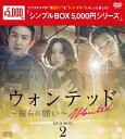 【送料無料】[枚数限定]ウォンテッド〜彼らの願い〜 DVD-BOX2<シンプルBOX 5,000円シリーズ>/キム・アジュン[DVD]【返品種別A】