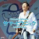 艺人名: Ma行 - 【送料無料】サマーピクニック Love & Peace/南こうせつ[CD]【返品種別A】