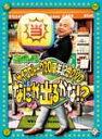 【送料無料】「ごきげんよう」サイコロトーク20周年記念DVD 〜なにが出るかな〜/小堺一機[DVD]【返品種別A】