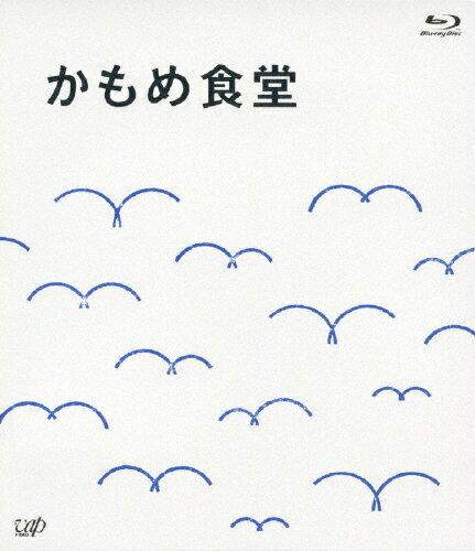 【送料無料】かもめ食堂/小林聡美[Blu-ray]【返品種別A】