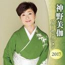 【送料無料】神野美伽 ベストセレクション2017/神野美伽[CD]【返品種別A】