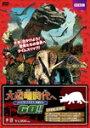 大恐竜時代へGO!! トリケラトプスのツノを探そう/TVバラエティ[DVD]【返品種別A】