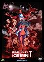 【送料無料】機動戦士ガンダム THE ORIGIN I【DVD】/アニメーション[DVD]【返品種別A】