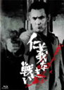 【送料無料】[枚数限定][限定版]仁義なき戦い Blu-ray BOX/菅原文太[Blu-ray]【返品種別A】