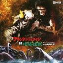 【送料無料】フランケンシュタイン対地底怪獣(バラゴン)オリジナル・サウンドトラック