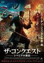 【送料無料】ザ・コンクエスト シベリア大戦記/アンドレイ・ブコフスキー[DVD]【返品種別A】