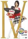 【送料無料】saku saku Ver.4.0/定刻の逆襲/中村優[DVD]【返品種別A】