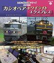 【送料無料】記憶に残る列車シリーズ 寝台特急編 カシオペア・トワイライト/鉄道[Blu-ray]【返品種別A】