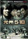 光州5・18 スタンダード・エディション/キム・サンギョン[DVD]【返品種別A】
