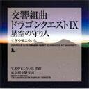 【送料無料】交響組曲「ドラゴンクエストIX」星空の守り人/すぎやまこういち,東京都交響楽団[CD]【返品種別A】