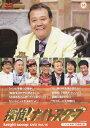 探偵!ナイトスクープ DVD Vol.14 「ゾンビを待つ3姉弟」編/TVバラエティ[DVD]【返品種別A】