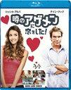 噂のアゲメンに恋をした! ノーカット版/ジェシカ・アルバ[Blu-ray]【返品種別A】