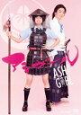 【送料無料】アシガール DVD BOX/黒島結菜[DVD]【...