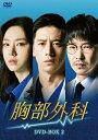 【送料無料】胸部外科 DVD-BOX2/コ・ス,オム・ギジュン[DVD]【返品種別A】