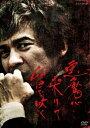 【送料無料】悪魔が来りて笛を吹く/吉岡秀隆[DVD]【返品種別A】