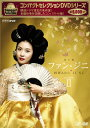 【送料無料】コンパクトセレクション ファン・ジニ DVD-BOXII/ハ・ジウォン[DVD]【返品種別A】