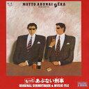 【送料無料】もっとあぶない刑事 オリジナル・サウンド・トラック&ミュージックファイル/TVサントラ[CD]【返品種別A】